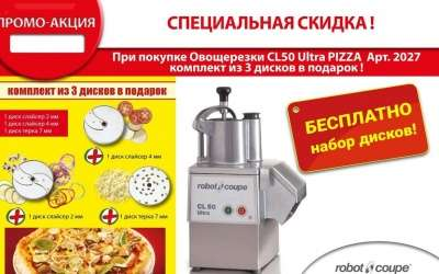 "Овощерезка CL50 ""Ultra"" PIZZA акция AG8"